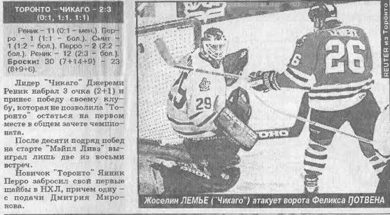13.11.1993 - Торонто - Чикаго.JPG