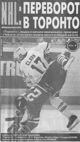 13.11.1993 - Торонто - Чикаго -.JPG