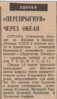 1978 - Эдмонтон - СССР.JPG