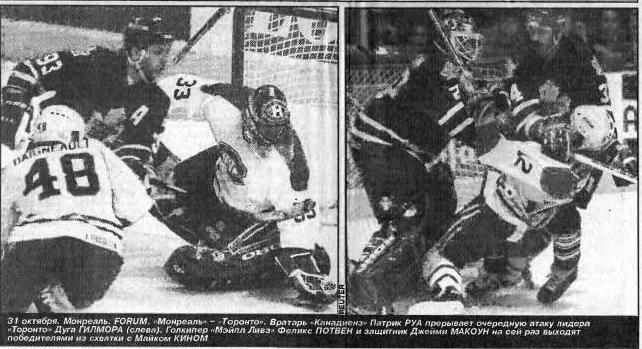 30.10.1993 - Монреаль - Торонто - фото.JPG