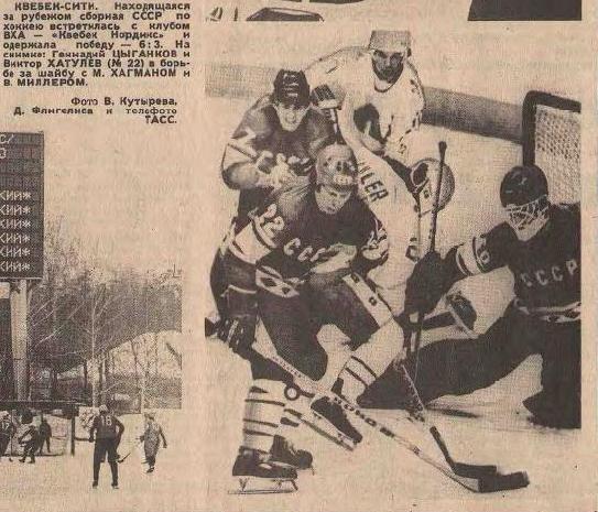 1978 - Квебек -  СССР.JPG 1.JPG