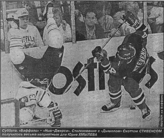 1994 - Баффало - Нью-Джерси #4.JPG