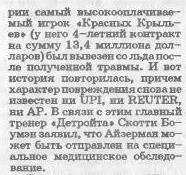 Айзерман - 2.JPG