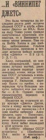 1978 - Виннипег - СССР.JPG