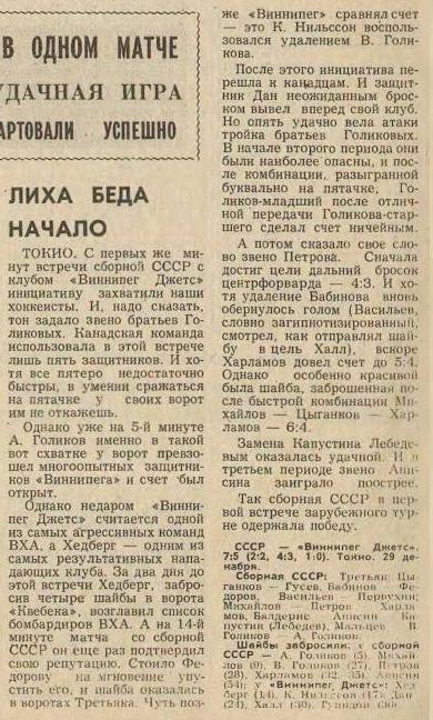 1977  - СССР - Виннипег Джетс.JPG