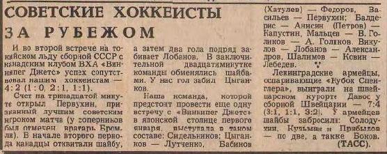 1977  - СССР - Виннипег Джетс.JPG 2.JPG