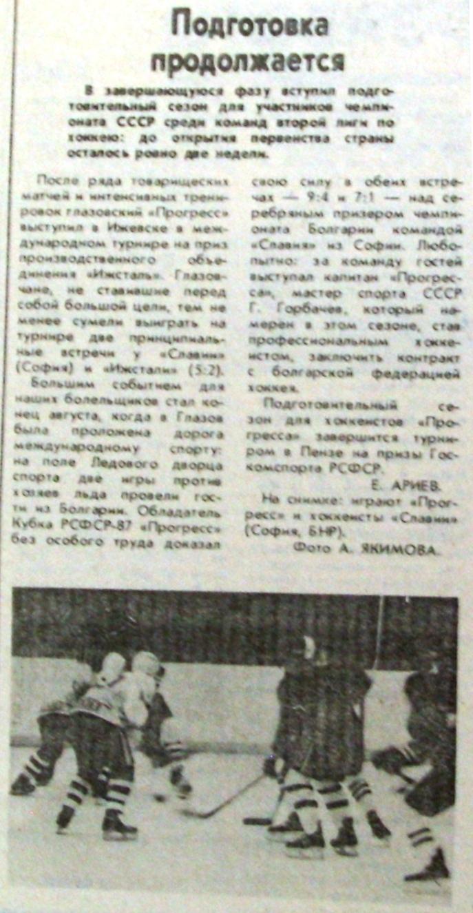 КрЗ 07-09-90 Товар матчи Прогресс-Славия София 9-4 7-1.JPG