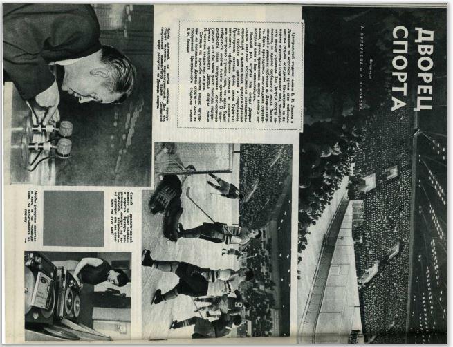 Смена 4-1957.JPG