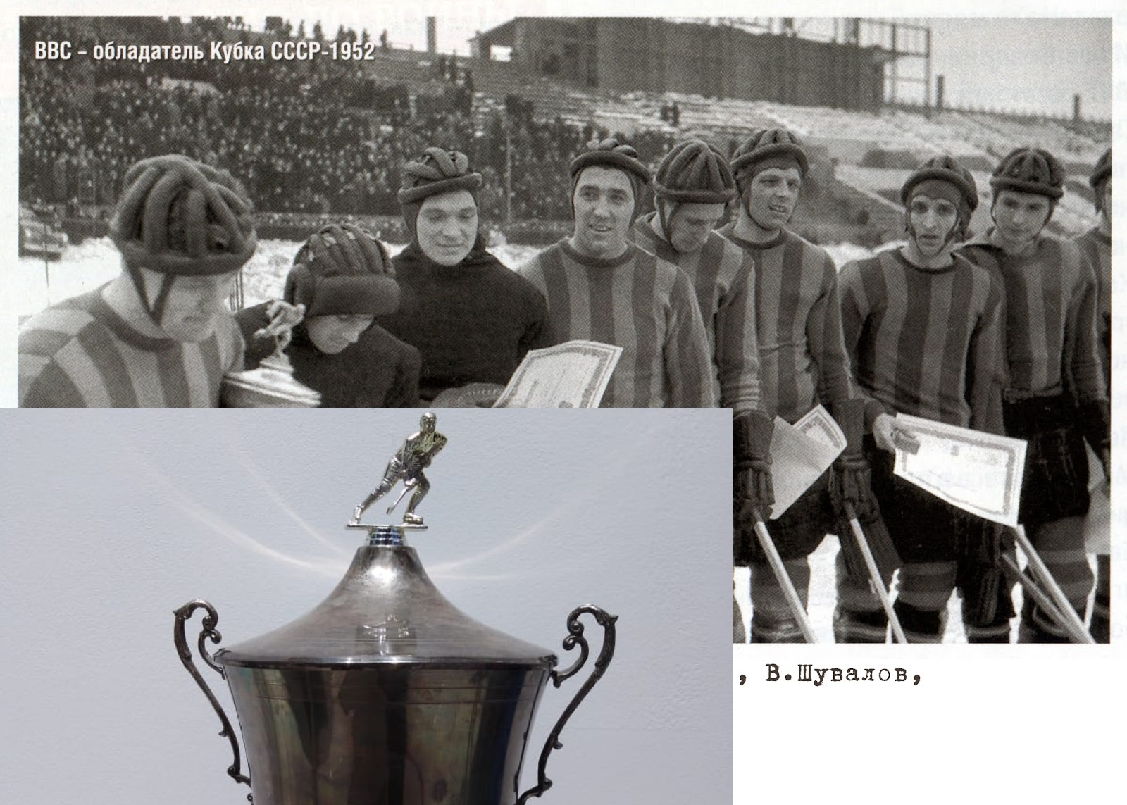ВВС Обладатели Кубка СССР 1952 Шувалов.jpg