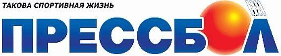 логотип прессбол.jpg