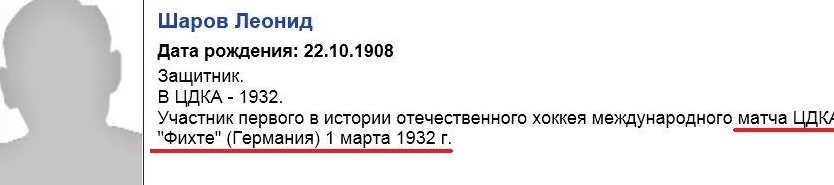 Sjarov.Leonid. vs.Fichte-32.JPG
