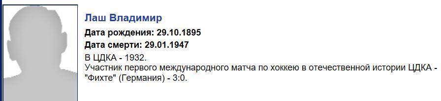 Vlad.Lasj.vs. Fichte-32.forw..JPG