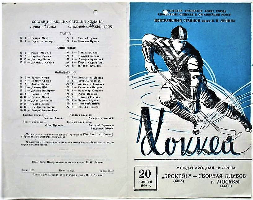 Ru.vs.Brokton.USA,1959.program...jpg