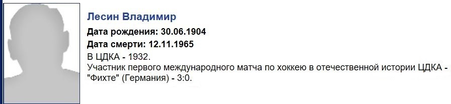 Vladimir.Lesin.vs. Fichte-36..JPG