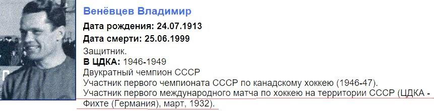 Vlad.Venetsev.vs. Fichte-32.forw..JPG