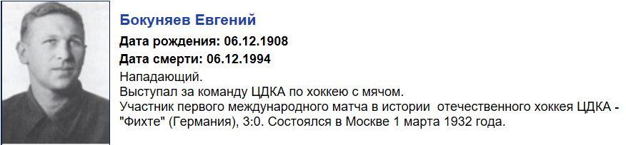 Evg.Bokunjaev.vs.Fichte-32.back..JPG