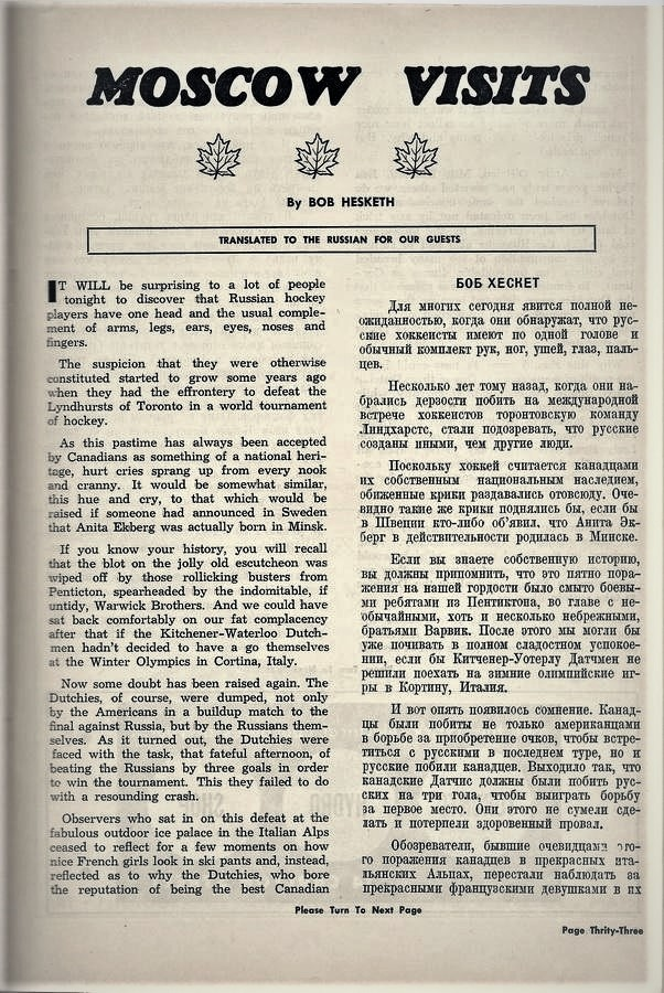 Progr.Dunlops.vs.Ru.1957.03.. but.Anit.Ekberg. wrong facts..jpg