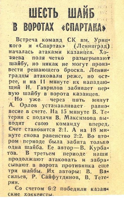 1965.02.07 Комсомолец Татарии СК Урицкого Казань  - Спартак Ленинград.jpg