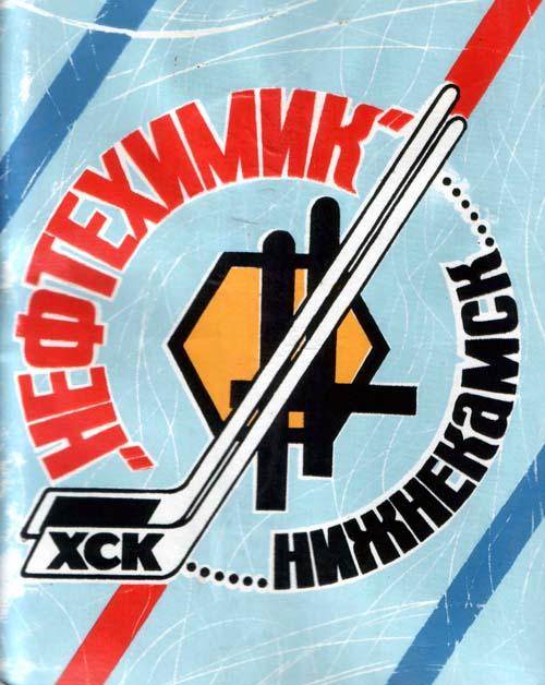 Вымпел команды Нефтехимик г.Нижнекамск..jpg
