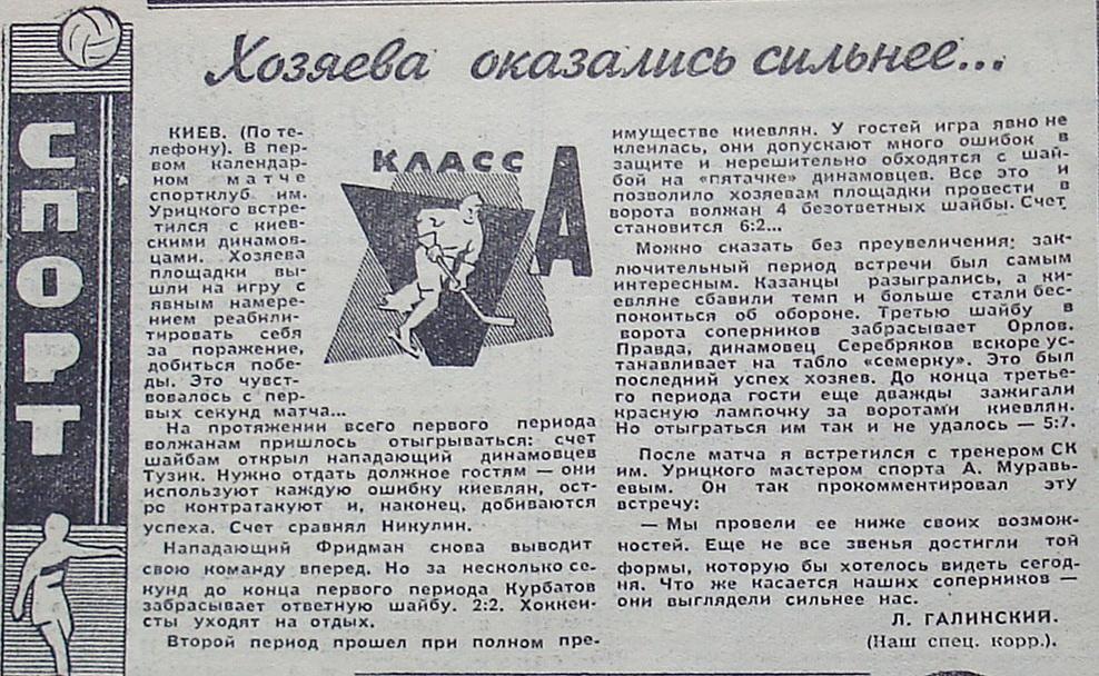 1964 ноябрь2 Комсомолец Татарии Динамо Киев - СК Урицкого.jpg