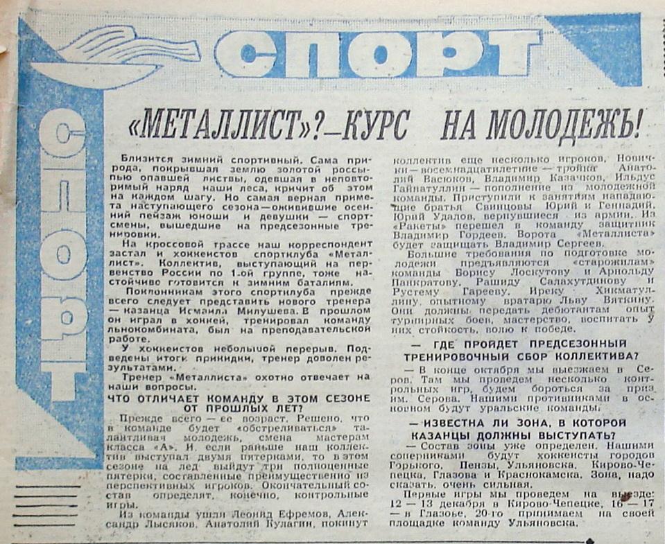 1964 октябрь Комсомолец Татарии Металлист Казань.jpg