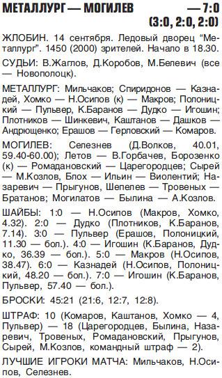 2011-09-14_Металлург - Могилев.jpg