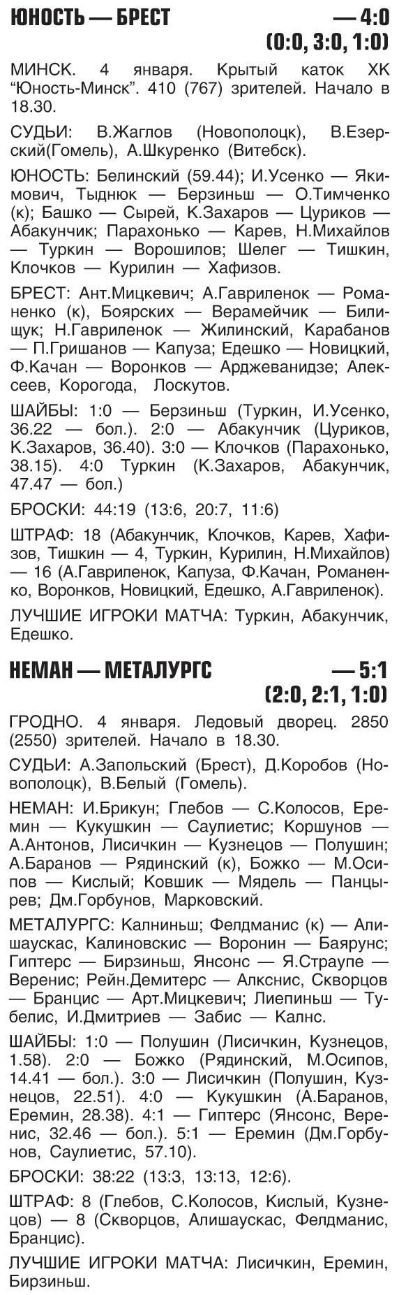 2012-01-04.jpg
