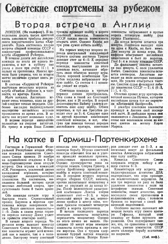 03 Sov_sport_1955_12_01_N145_s7.JPG