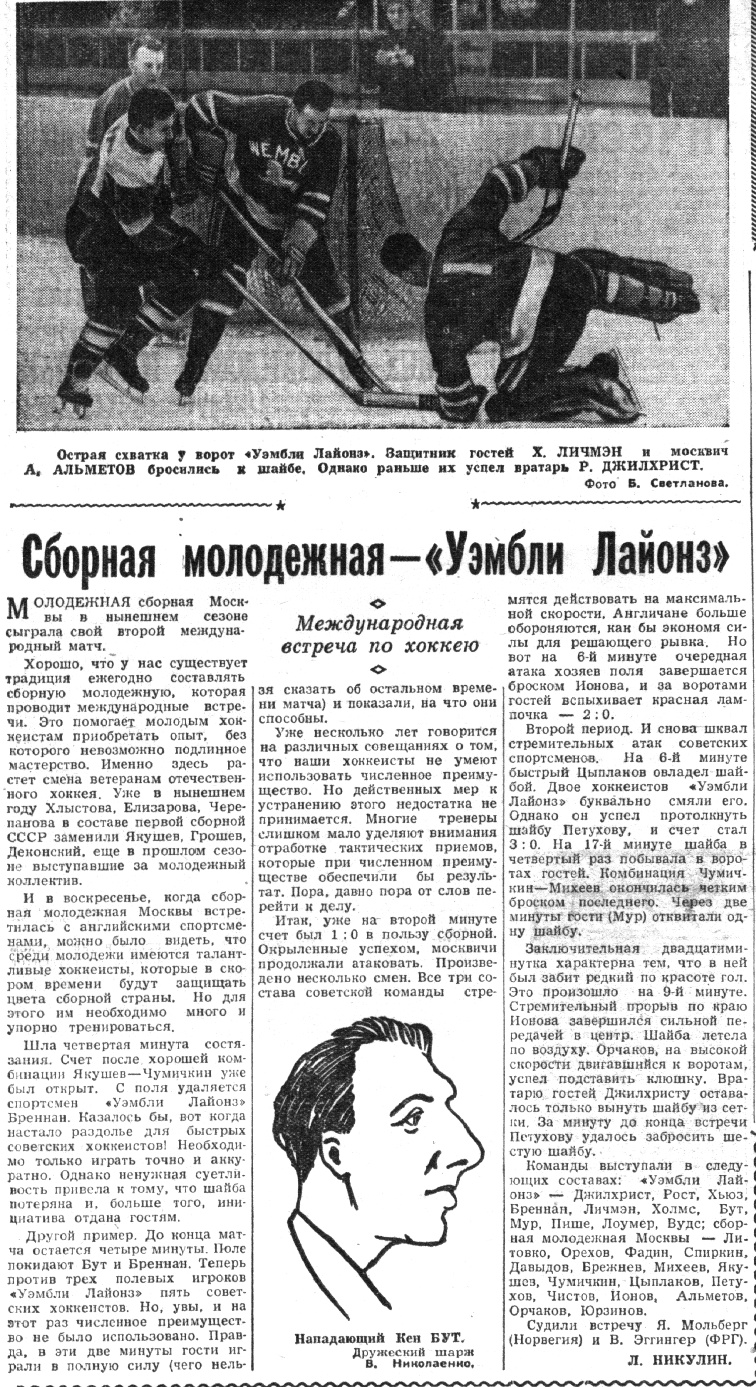 Sovetskiy_Sport_1958_12_23_N300_s5.jpg