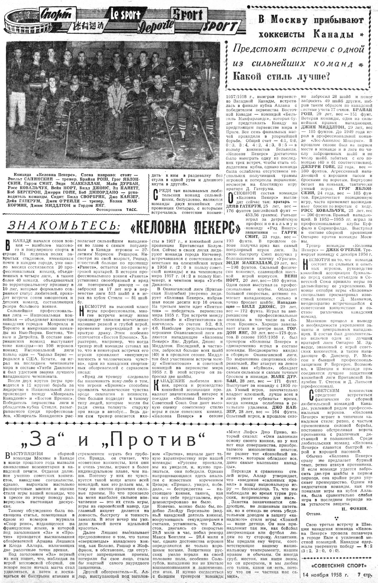 Sovetskiy_Sport_1958_11_14_N268_s7.JPG