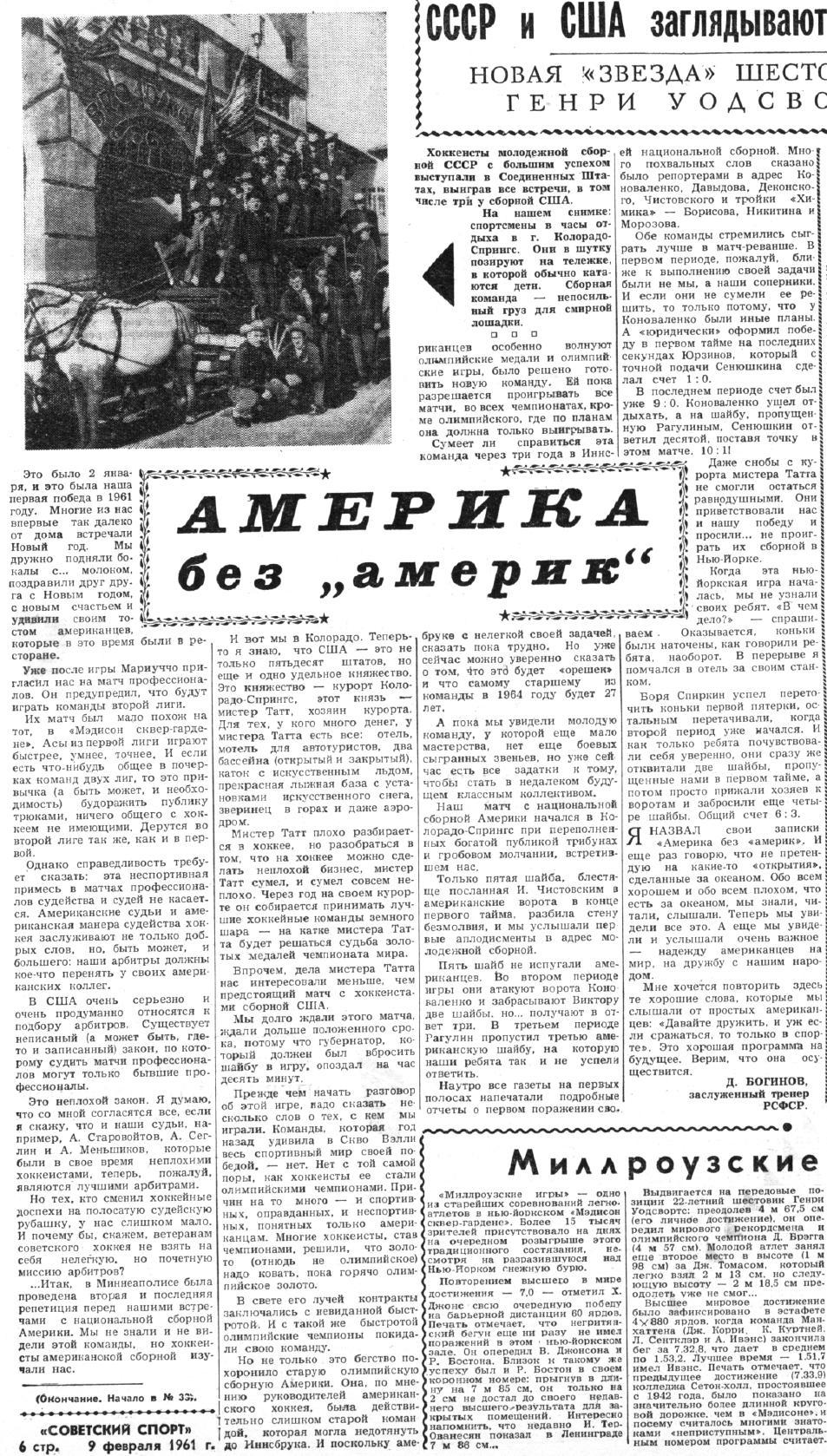 Sovetskij_Sport_1961_02_09_N34_s6.JPG