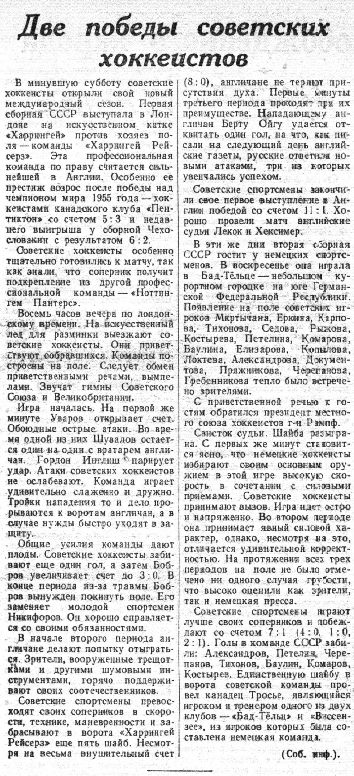 02 Sov_sport_1955_11_29_N144_s8.JPG