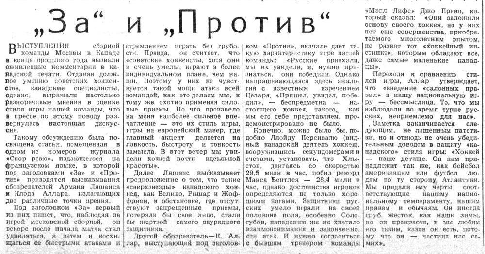 Sovetskiy_Sport_1958_11_14.JPG