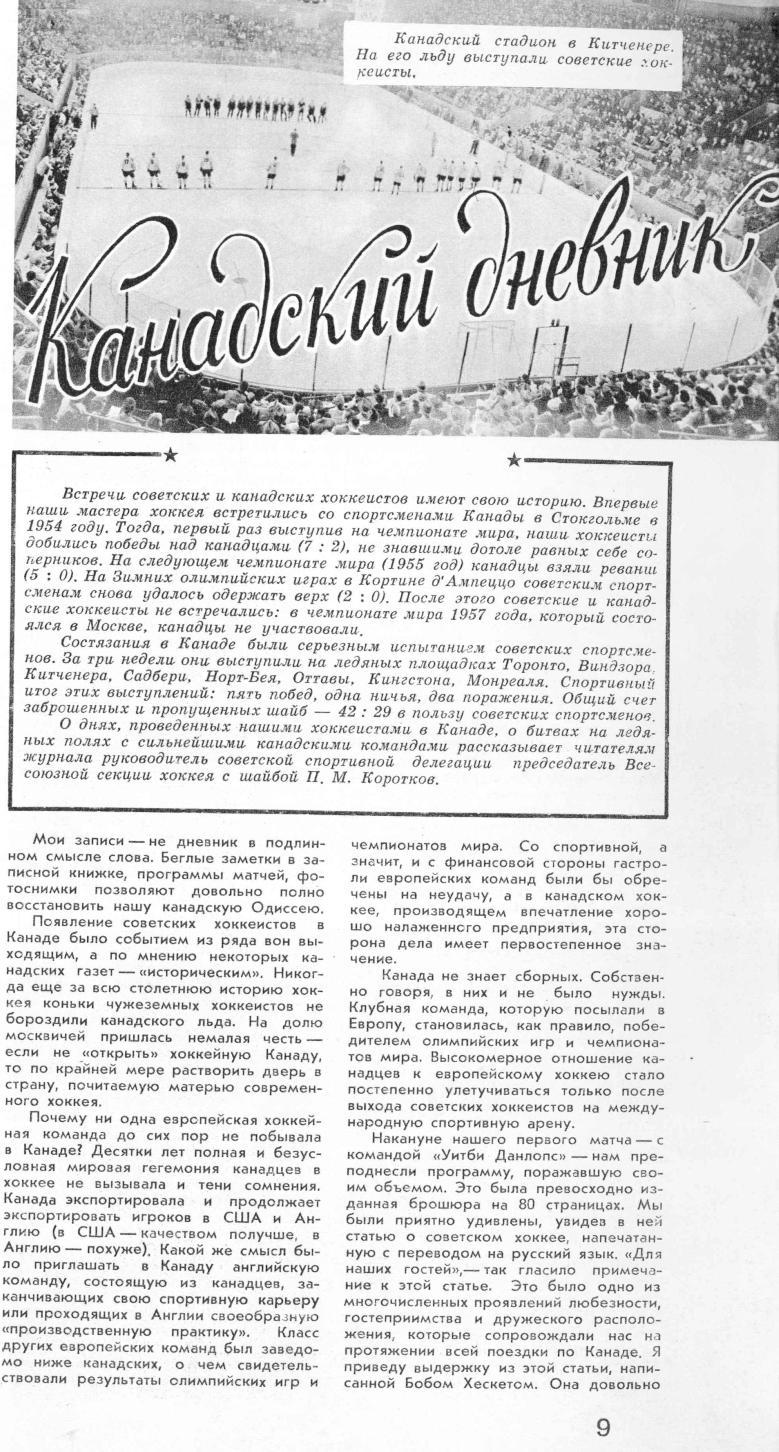 Korotkov1.jpg