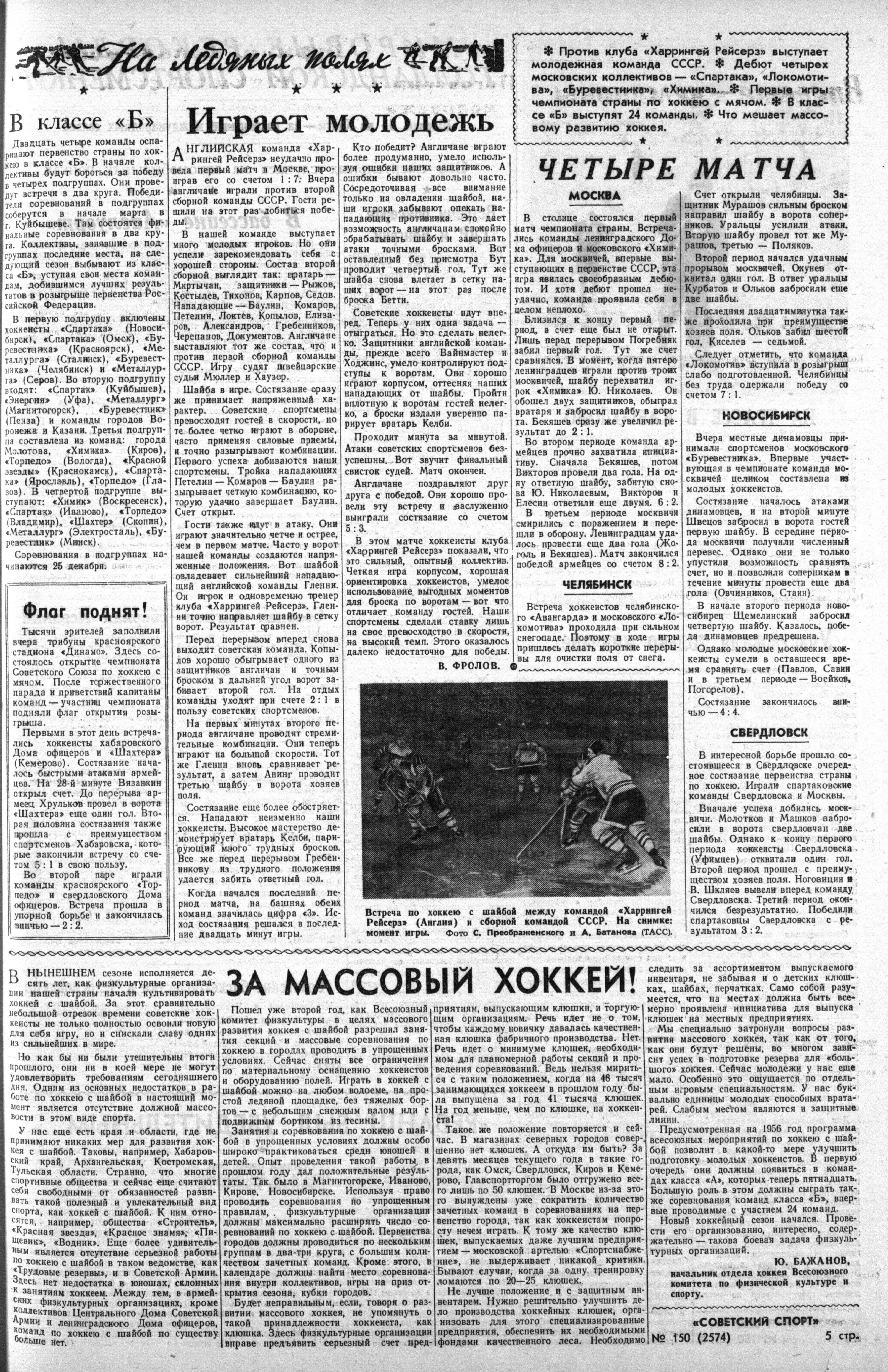Sov_sport_1955_12_15_N150_s5.JPG