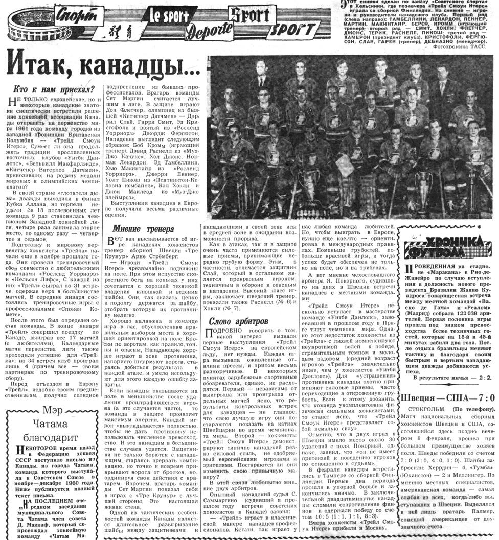 Sovetskij_Sport_1961_02_10_N35_s7.jpg