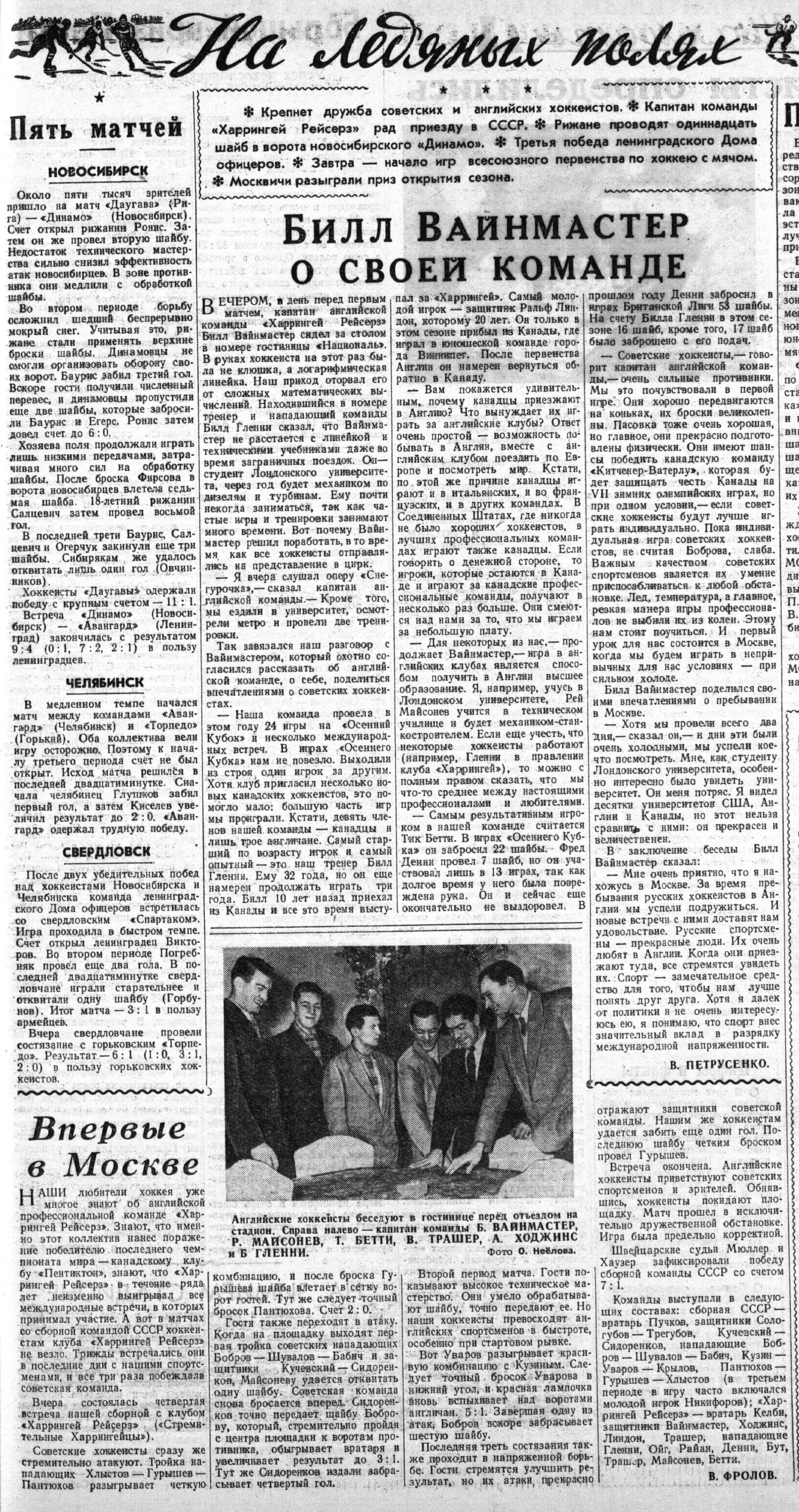 Sov_sport_1955_12_13_N149_s5.JPG