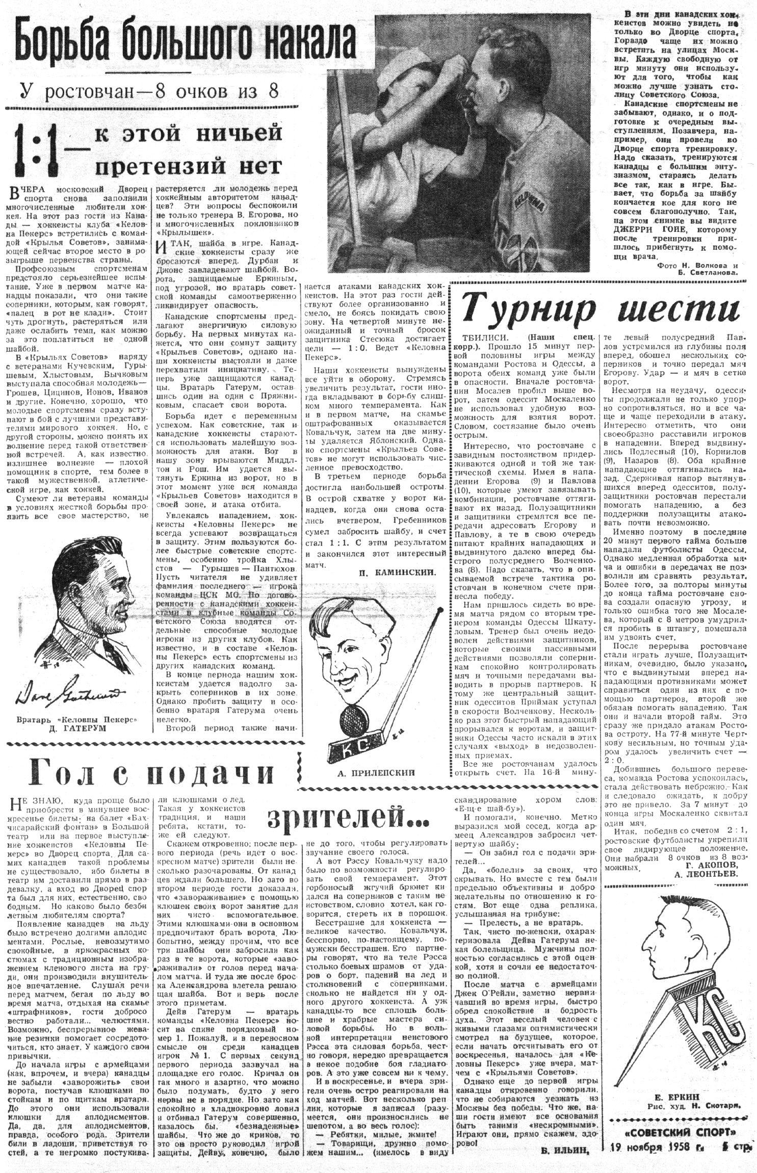 Sovetskiy_Sport_1958_11_19_N272_s5.JPG