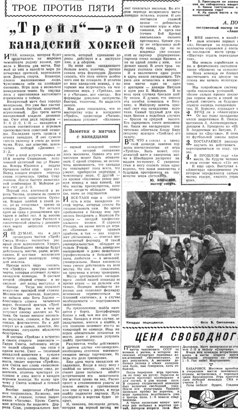 Sovetskij_Sport_1961_02_14_N38_s5.jpg