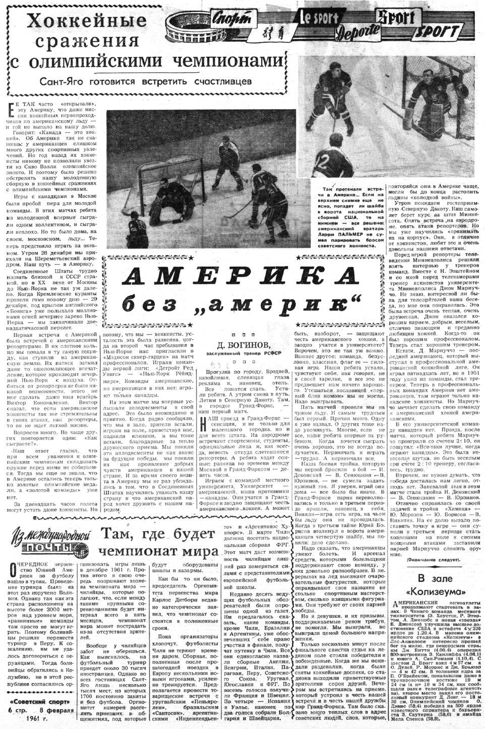 Sovetskij_Sport_1961_02_08_N33_s6.JPG