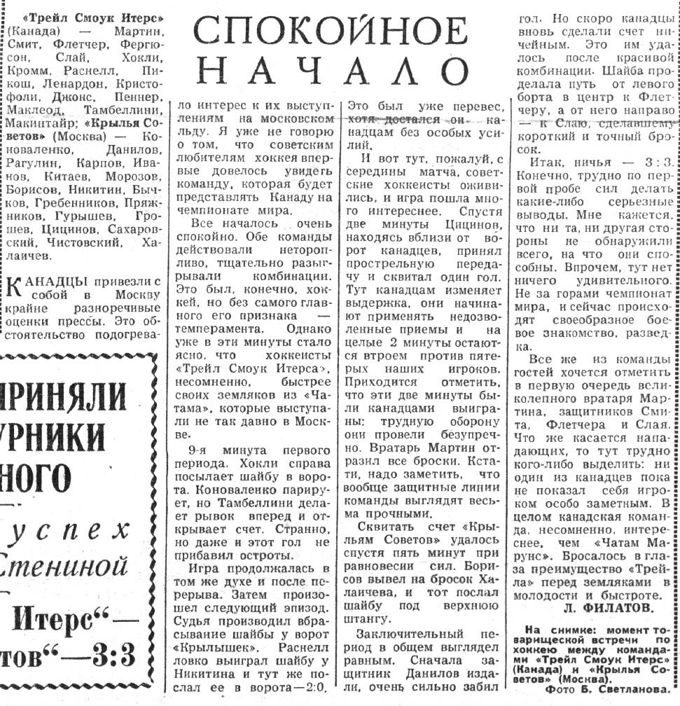 Sovetskij_Sport_1961_02_12_N37_s1.jpg
