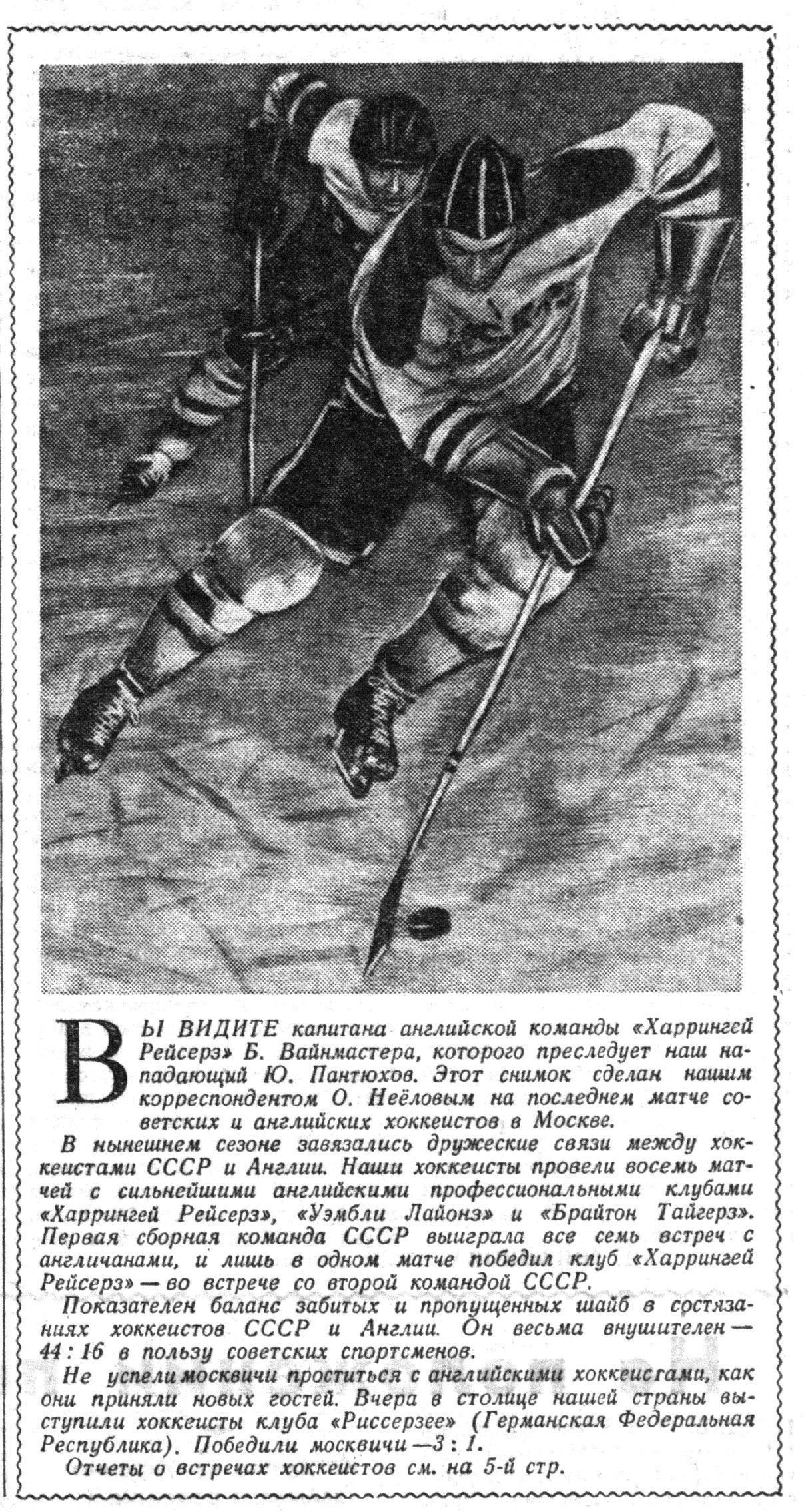 Sov_sport_1955_12_17_N151_s1.JPG