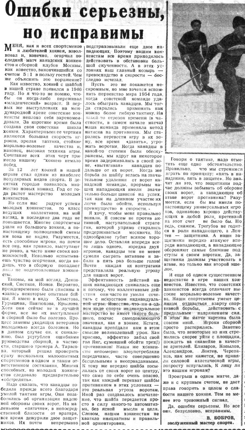 V.Bobrov_Sovetskiy_Sport_1958_11_25_N277_s5.jpg