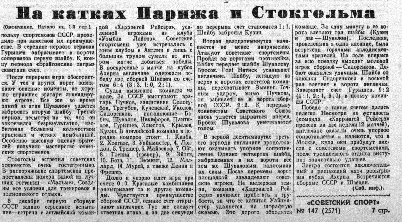 05 Sov_sport_1955_12_08_N147_s7.JPG