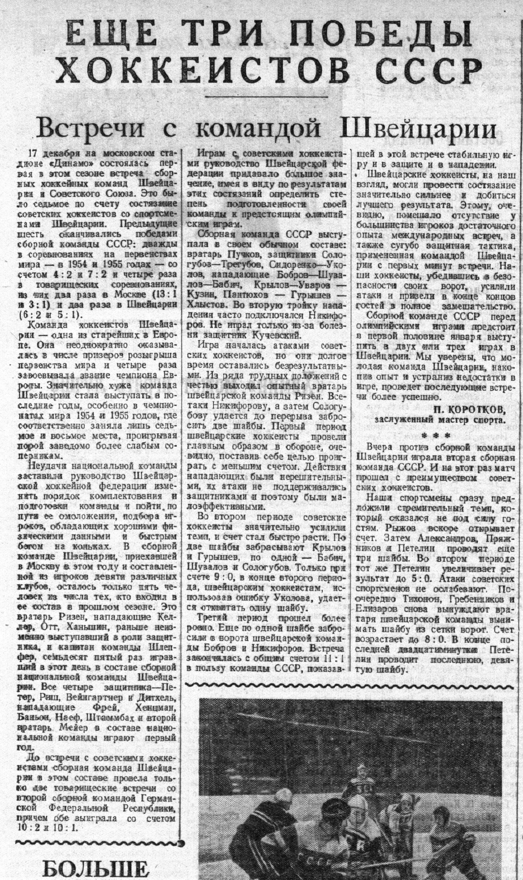 Sov_sport_1955_12_20_N152_s6.JPG