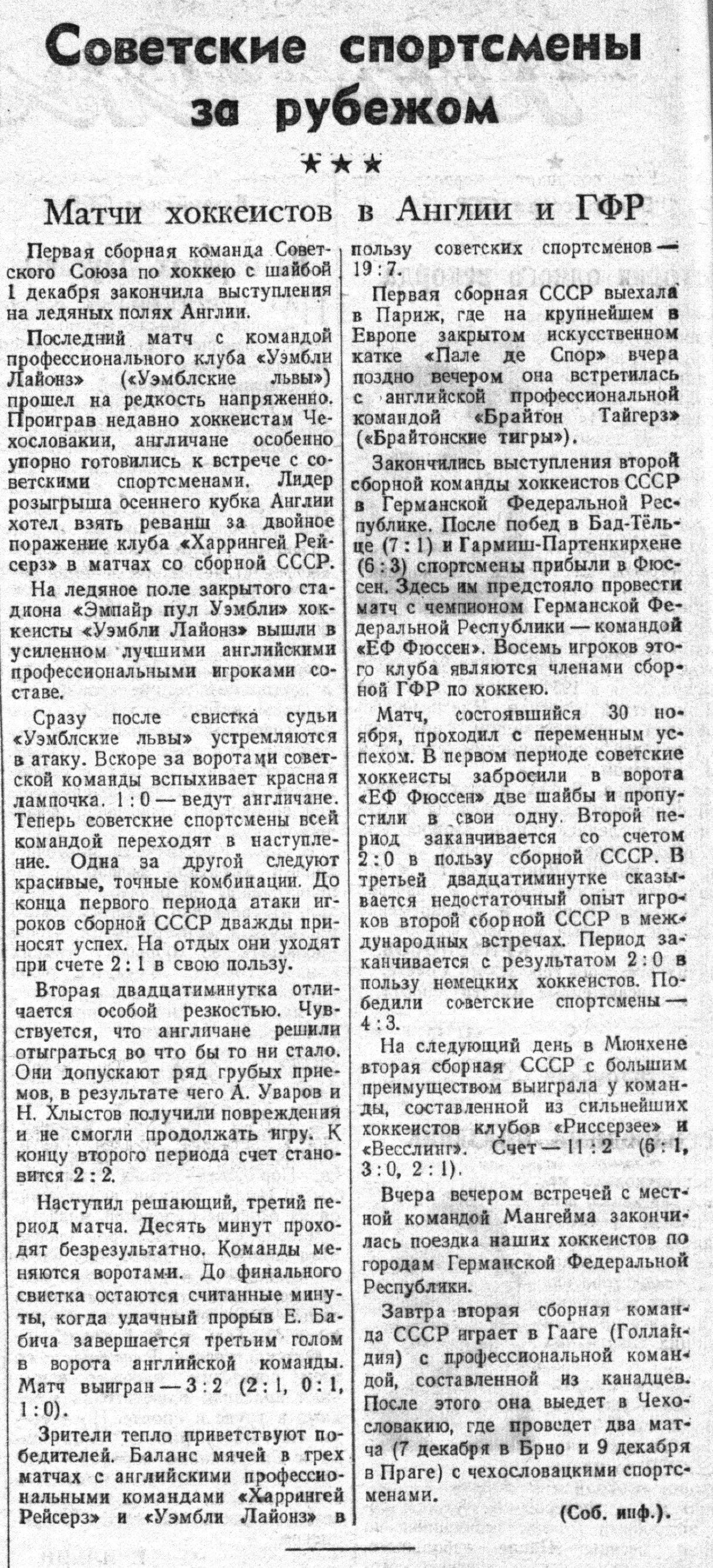 04 Sov_sport_1955_12_04_N146_s6.JPG