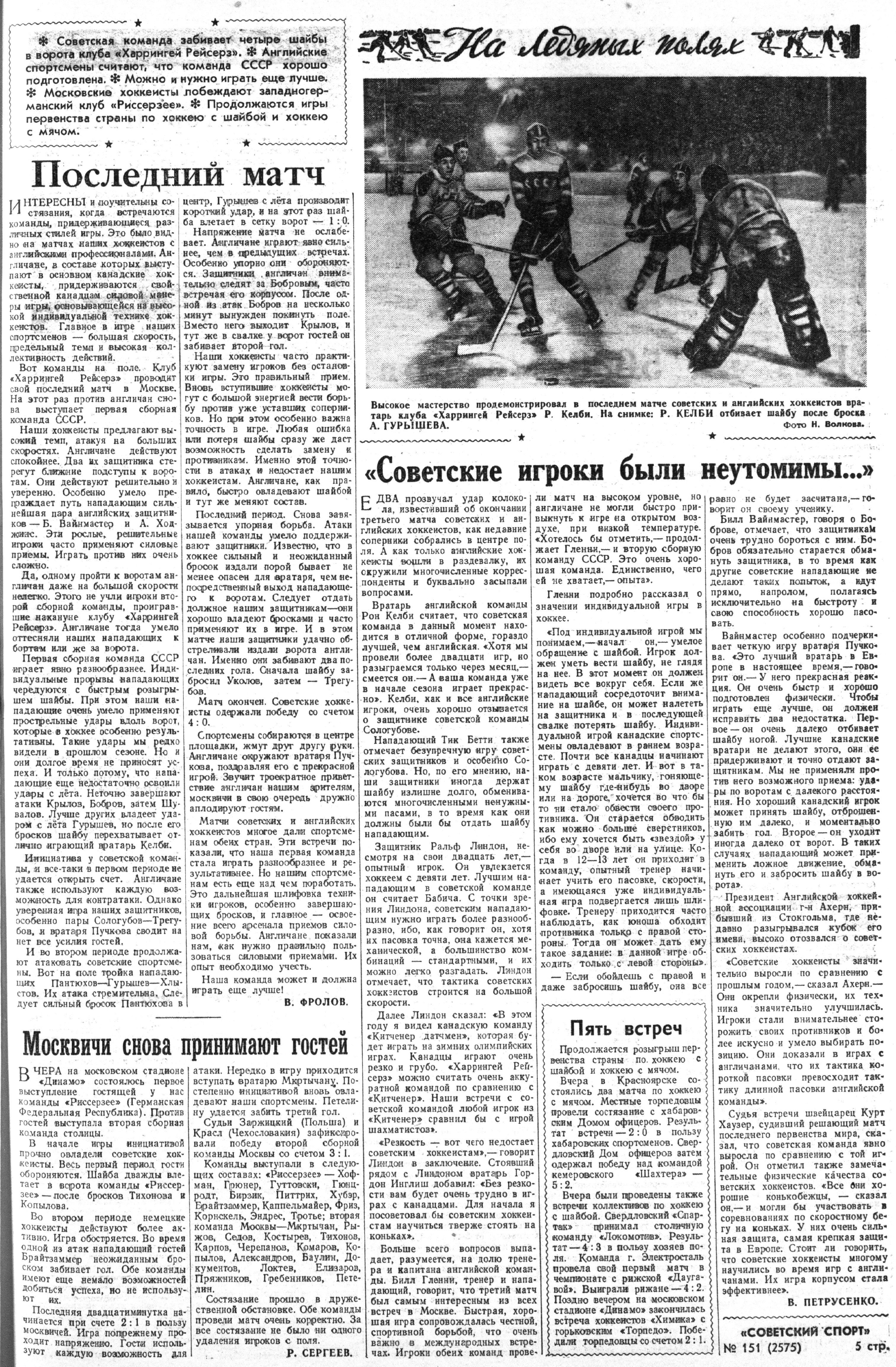 Sov_sport_1955_12_17_N151_s5.JPG