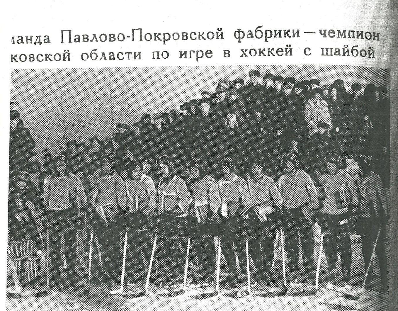 1956-57-п.покровка-чемпион мо..jpg
