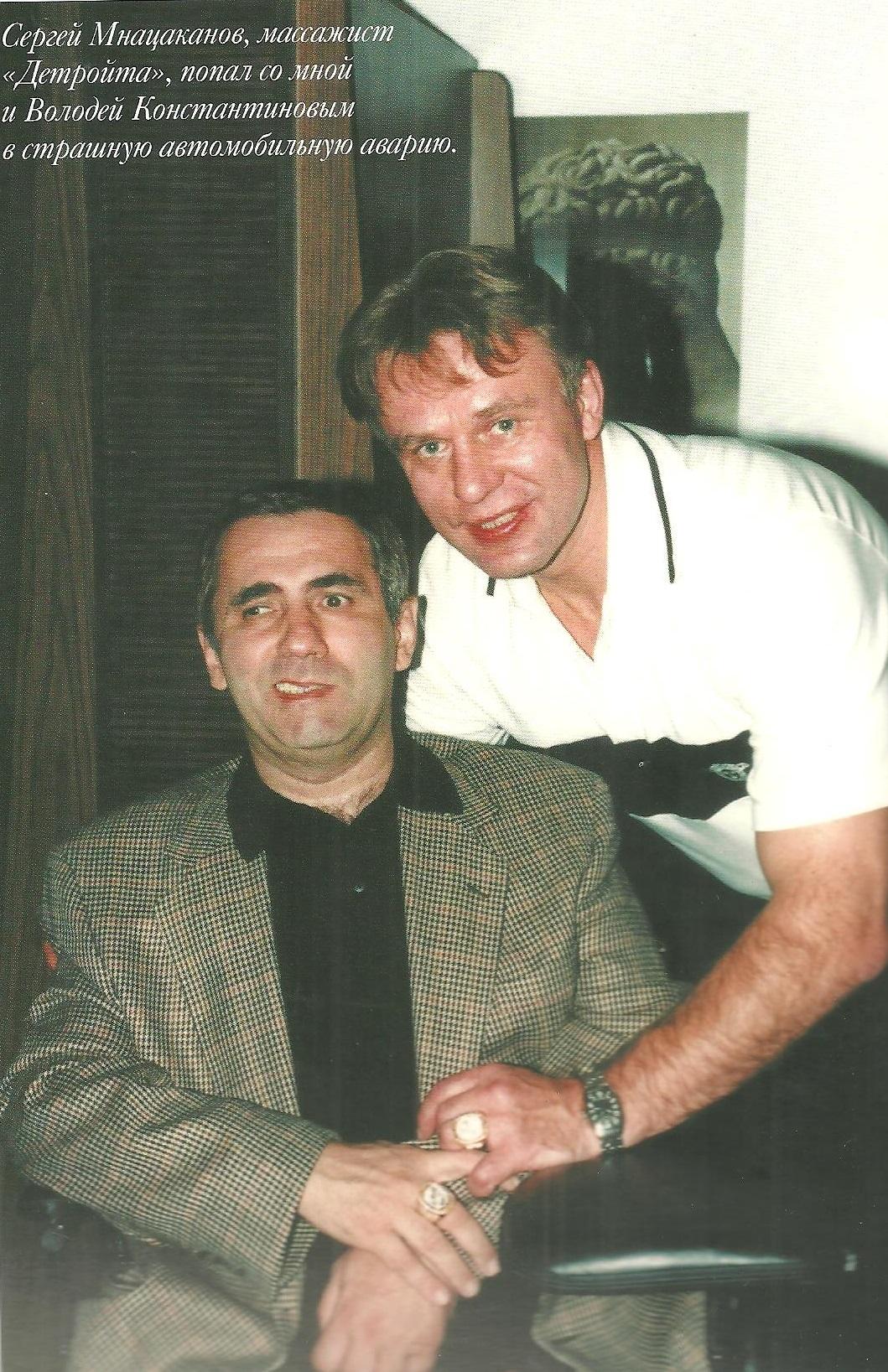Сергей Мнацаканов и Вячеслав Фетисов-после аварии.jpg