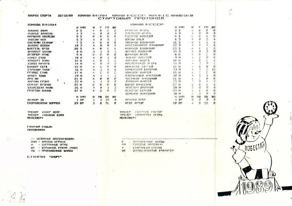 22-12-1989.jpg